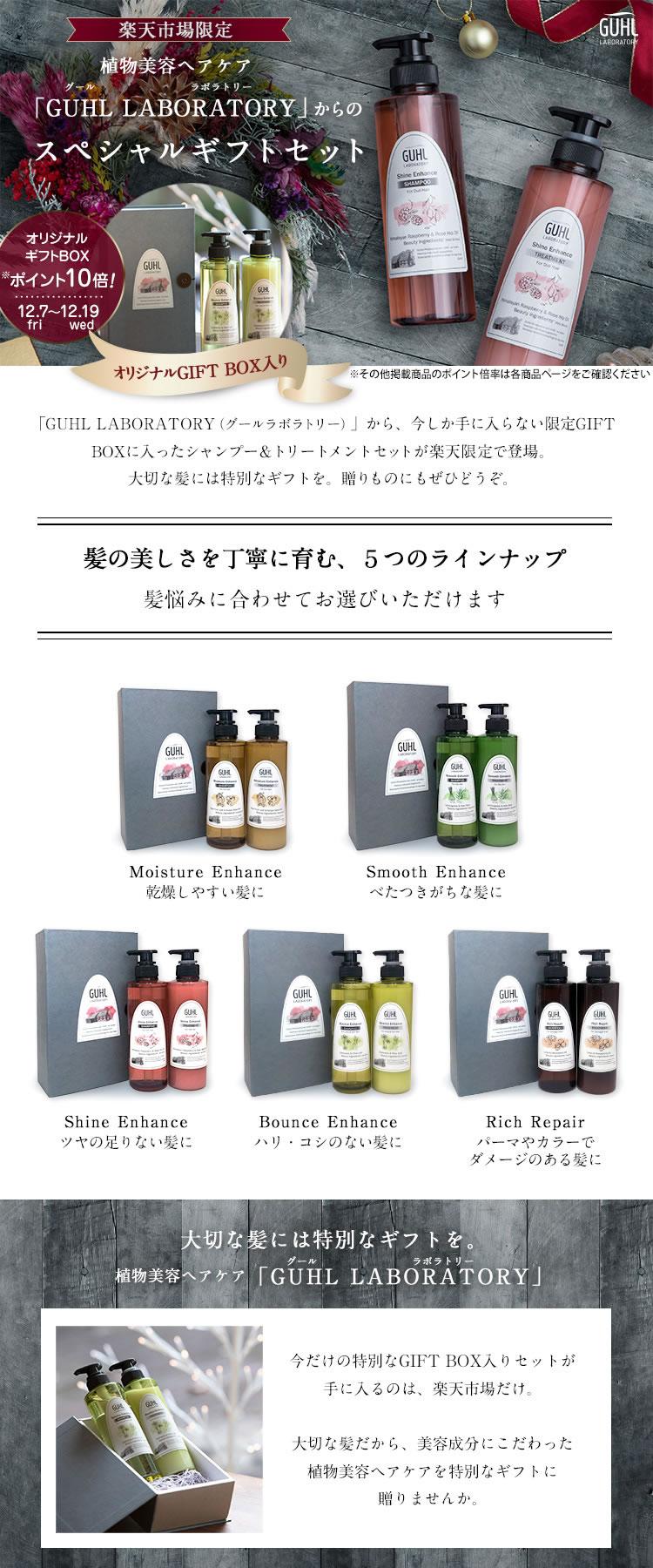 GUHL 楽天市場限定 植物美容ヘアケア スペシャルギフトセット