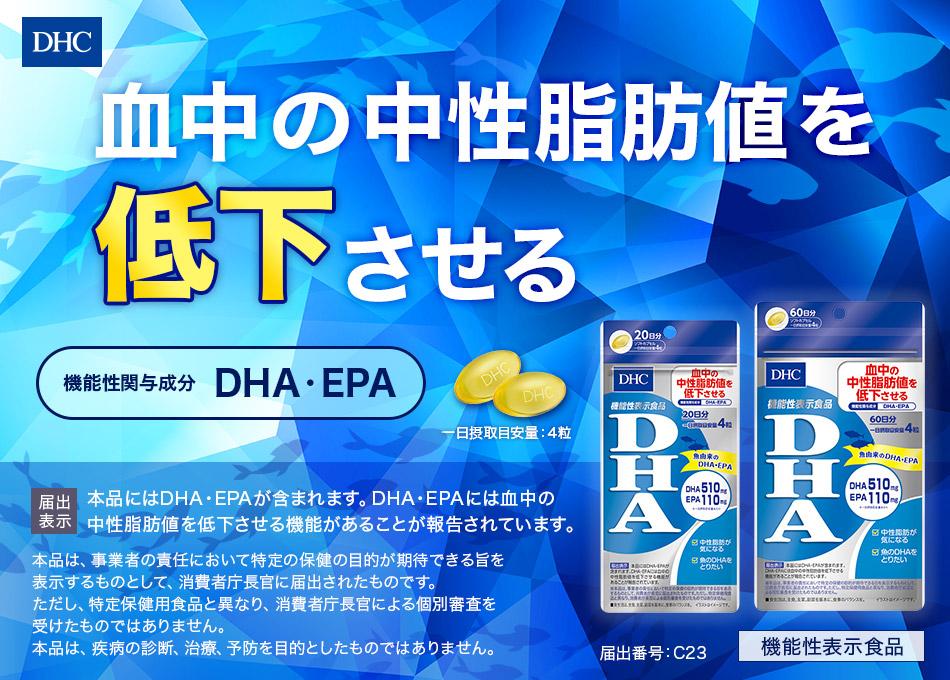 DHC DHA 血中の中性脂肪値を低下させる