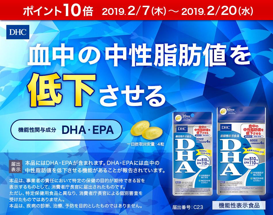 DHC DHA 血中の中性脂肪値を低下させる DHA EPA