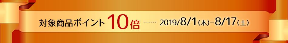 資生堂 shiseido 対象商品ポイント 10倍 2019.8/1-8/17