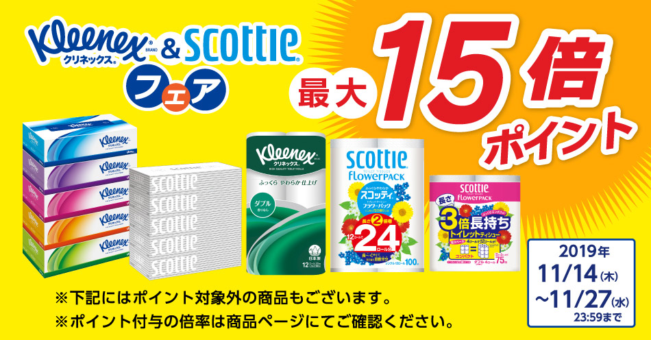 scottieフェア 最大20倍ポイント