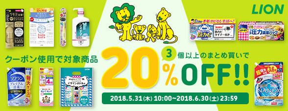 ライオン まとめ買いクーポン(市場誘導企画)