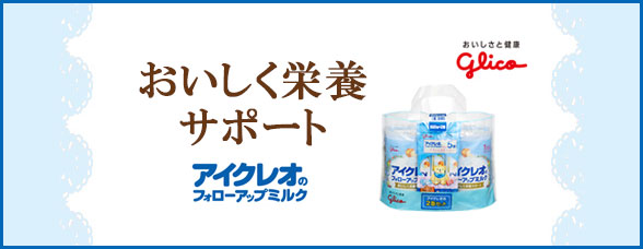 ●アイクレオ フォローアップミルク※継続