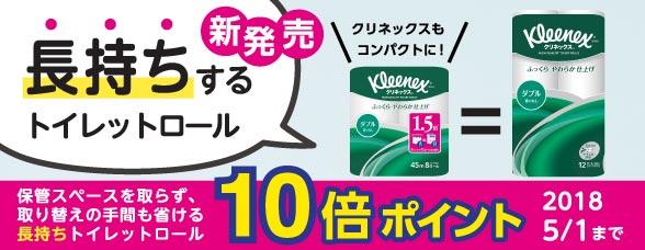 日本製紙クレシア クリネックス