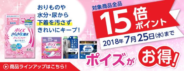 日本製紙クレシア ポイズ