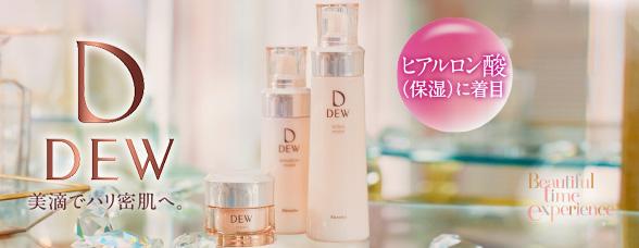 花王 DEW