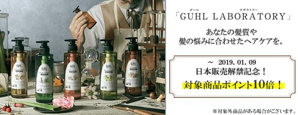 花王 GUHL※8/24〜エッセンシャル
