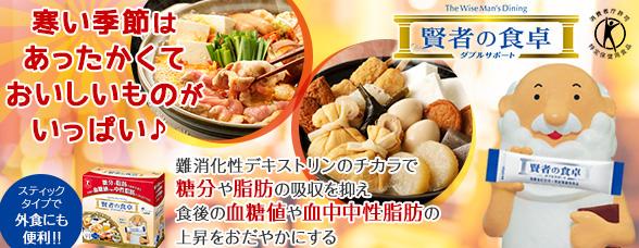 大塚製薬 賢者の食卓新春