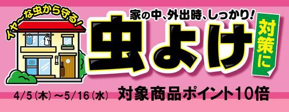 アース製薬 虫ケア(忌避)P10