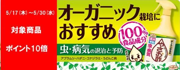 アース製薬 園芸P10
