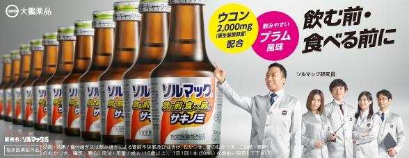 !大鵬薬品 ソルマック