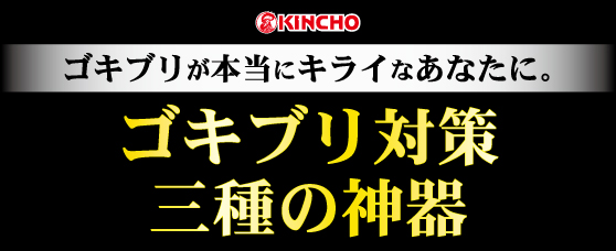 大日本除虫菊 コンバット・ゴウス