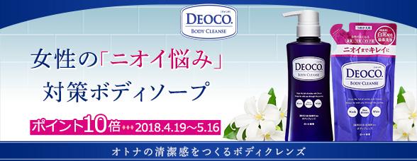 ロート製薬 デオコ
