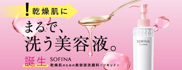 花王ソフィーナ改良洗顔