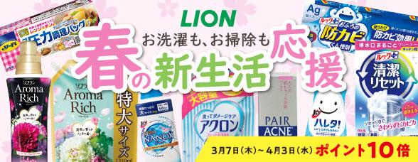 !ライオン新生活
