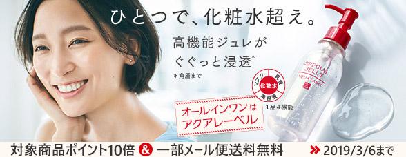 資生堂ジャパン アクアレーベルP10`