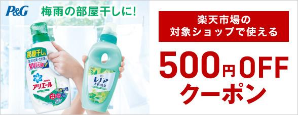 P&G 洗剤SR