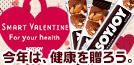 大塚製薬 ソイジョイバレンタイン