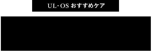 UL・OSおすすめケア