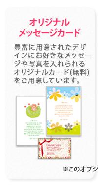 オリジナルメッセージカードのご案内ページへ