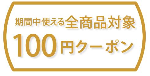 お買い物マラソン期間中で使えるお得なクーポン配布中【100円引きクーポン】配布先