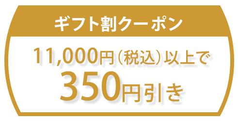 スーパーSALE期間中で使えるお得なクーポン配布中【11,000円以上お買い上げで350円引きクーポン】配布先