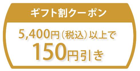 お買い物マラソン期間中で使えるお得なクーポン配布中【5,400円以上お買い上げで150円引きクーポン】配布先