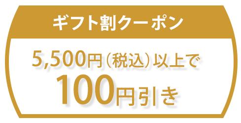 お買い物マラソン期間中で使えるお得なクーポン配布中【5,500円以上お買い上げで100円引きクーポン】配布先