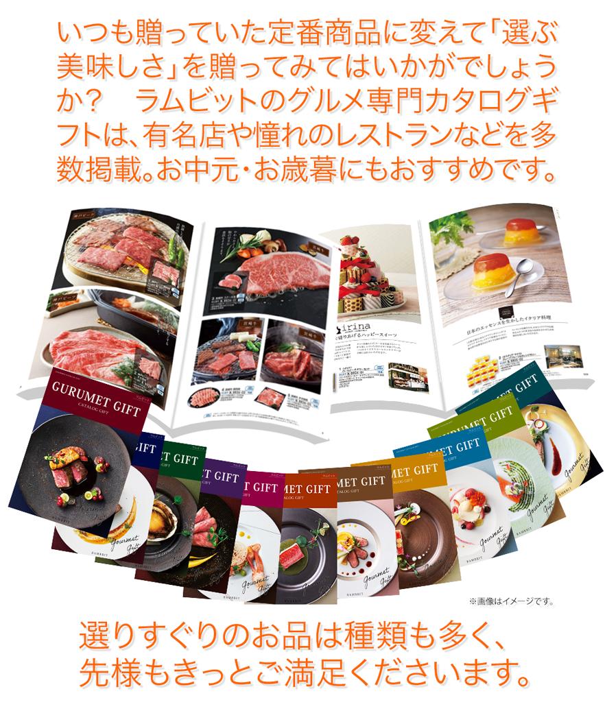 グルメ専用カタログギフト