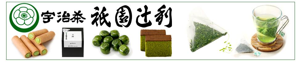 祇園辻利 お茶 お菓子