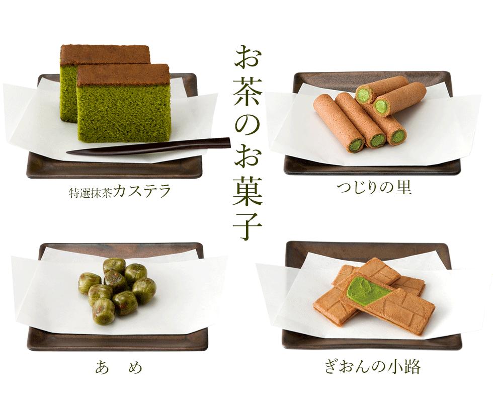 祇園辻利和菓子