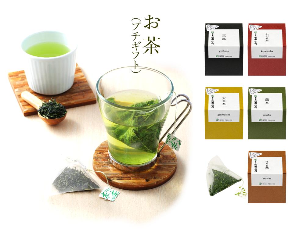 祇園辻利お茶(プチギフト)