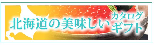 北海道の美味しいカタログギフト