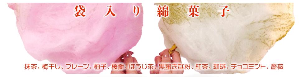 袋入り綿菓子