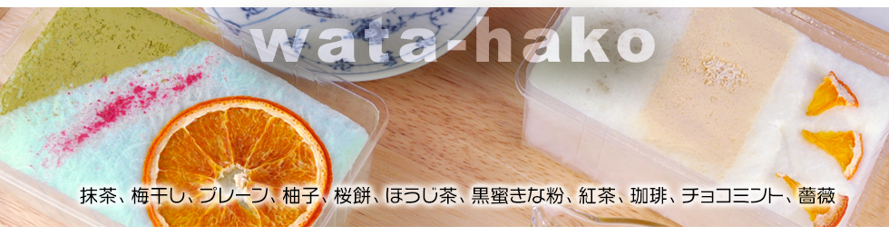 wata-hako(わたはこ)