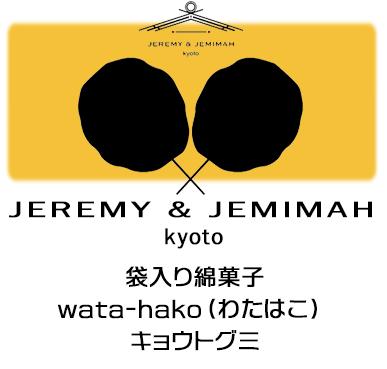 JEREMY & JEMIMAH (ジェレミー&ジェマイマ)