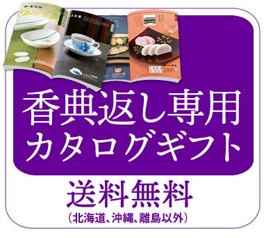 香典返し専用カタログギフト【送料無用】(北海道・沖縄・離島をのぞく)