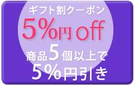 お買い物マラソン期間中で使えるお得なクーポン配布中【商品5個以上お買い上げで5%円引きクーポン】配布先