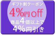 お買い物マラソン期間中で使えるお得なクーポン配布中【商品4個以上お買い上げで4%円引きクーポン】配布先