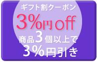 お買い物マラソン期間中で使えるお得なクーポン配布中【商品3個以上お買い上げで3%円引きクーポン】配布先