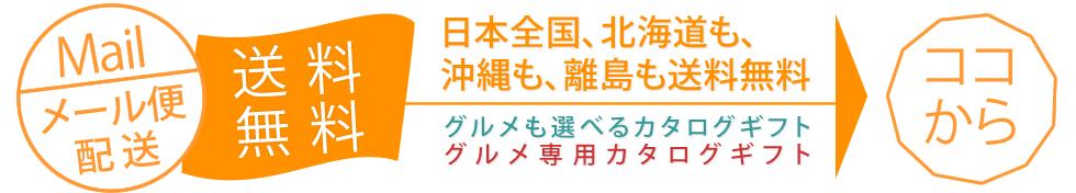 メール便配送☆全国どこでも送料無料のカタログギフト