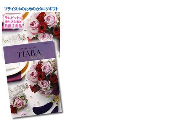 ブライダルのためのカタログギフト】10800円コース