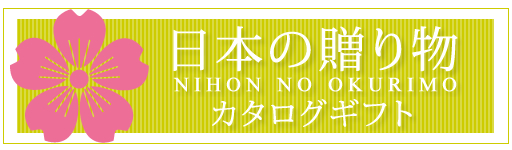 日本の贈り物★カタログギフト