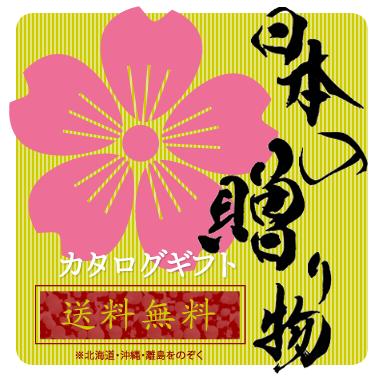 日本の贈り物カタログギフト【送料無用】(北海道・沖縄・離島をのぞく
