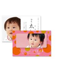 命名カード(出産内祝専用)