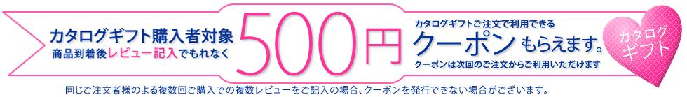 カタログギフト購入でレビューを書いてカタログギフト次回利用の500円クーポンをもらおう
