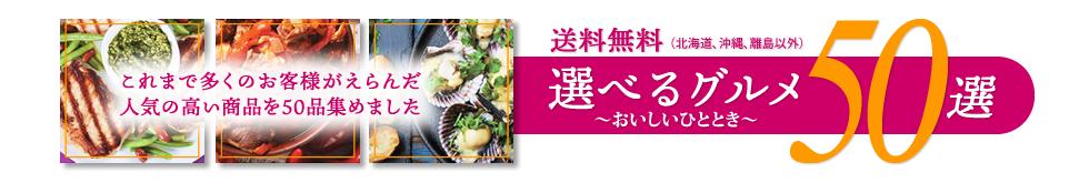 選べるグルメ50選カタログギフト【送料無用】(北海道・沖縄・離島をのぞく)