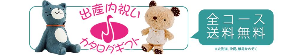 出産内祝いカタログギフト全コース送料無料(北海道、沖縄、離島をのぞく)