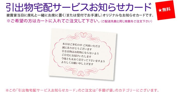 引き出物宅配サービスお知らせカード【無料】