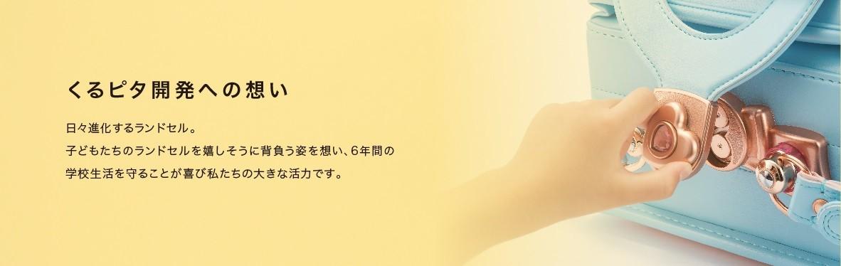 くるピタ開発への想い
